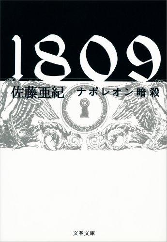 1809 ナポレオン暗殺の詳細を見る