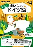 NHKラジオ まいにちドイツ語 2016年 4月号 [雑誌] (NHKテキスト)
