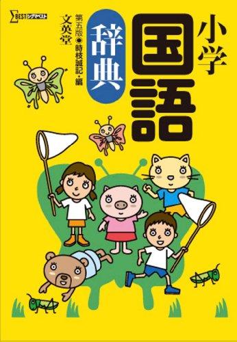 小学国語辞典 第5版 (シグマベスト)