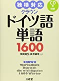 独検対応 クラウンドイツ語単語1600