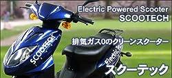 激安!電動バイク SCOOTECH SC420E