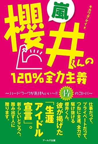 嵐 櫻井くんの120%全力主義 -ハードワークが気持ちいい?!! 14のコトバ-