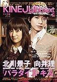 キネマ旬報臨時増刊 KINEJUN next vol.3 「パラダイスキス」大特集 2011年 6/10号