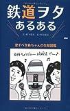 鉄道ヲタあるある~愛すべき鉄ちゃんの生態図鑑 (TWJ books)