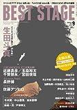 BEST STAGE (ベストステージ) 2013年9月号