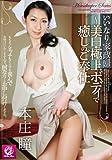 いいなり家政婦 ~ 美白・極上ボディで癒しのご奉仕 [DVD]