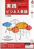 NHK ラジオ 実践ビジネス英語 2014年 06月号 [雑誌]