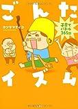 ごんたイズム 子育てバトル365日 / カツヤマ ケイコ のシリーズ情報を見る