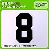 数字ナンバーワッペン(20cm) ※0~9まで1文字単位でお申込み頂けます 生地:刺繍調 (黒) ブロック