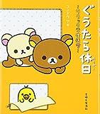 リラックマ生活 / コンドウ アキ のシリーズ情報を見る