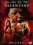 バレンタイン[DVD]