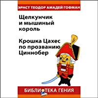 Nutcracker & Little Zaches called Cinnabar (       ABRIDGED) by E. T. A. Hoffmann Narrated by Aleksey Kiseliov