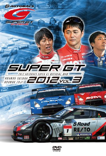 SUPER GT 2012 VOL. 3 [DVD]