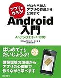 アプリを作ろう!Android入門