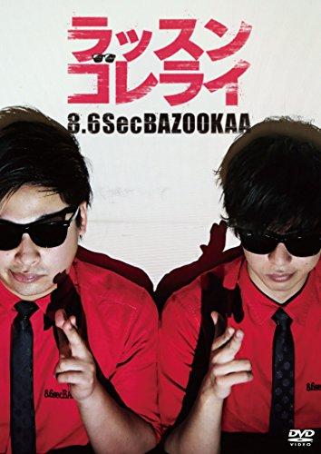 variety-86-byou-bazooka-rassungorerai-japan-dvd-yrbn-90934