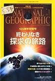 NATIONAL GEOGRAPHIC (ナショナル ジオグラフィック) 日本版 2013年 01月号 [雑誌]