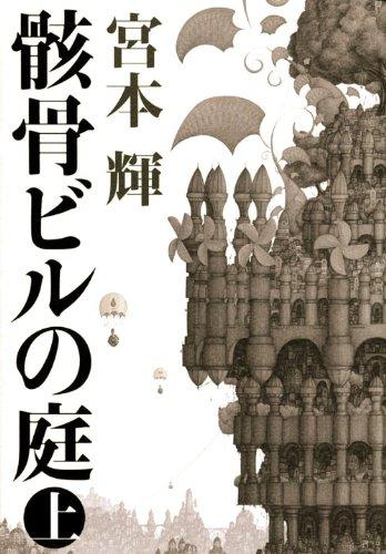骸骨ビルの庭(上) [単行本] / 宮本 輝 (著); 講談社 (刊)