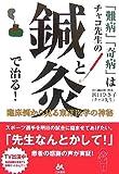 「難病」「奇病」はチャコ先生の鍼と灸で治る―臨床例から見る東洋医学の神秘