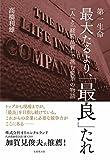 Amazon.co.jp第一生命 最大たるより、「最良」たれ――「人」と「経営品質」で挑む変革の物語