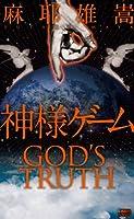 神様ゲーム (講談社ノベルス)