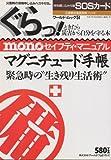 ぐらっ!ときたら災害から自分を守る本 MONOセイフティ・マニュアル マグニチュード手帳