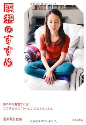 瞑想のすすめ-頭の中を整理すれば、こころと体に「うれしいこと」たくさん