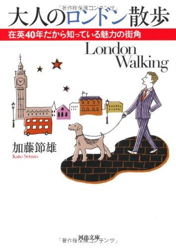 大人のロンドン散歩 ---在英40年だから知っている魅力の街角 (河出文庫)【Amazon販売ページへ】