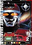 宇宙刑事シャリバン VOL.2[DVD]