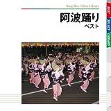 阿波踊り ベスト - V.A.