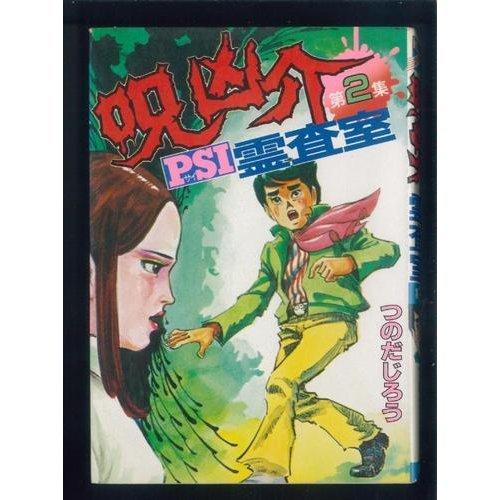 呪凶介PSI霊査室 (2) (KCスペシャル)