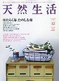 天然生活 2009年 12月号 [雑誌]