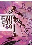 バジリスク甲賀忍法帖 下 (3) (講談社漫画文庫 せ 1-3)