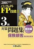 パーフェクトFP技能士3級対策問題集 実技編 保険顧客資産相 (2007)