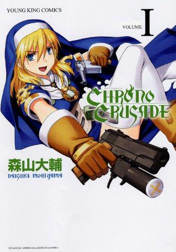 クロノクルセイド 1 (ヤングキングコミックス)