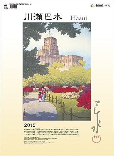 川瀬巴水 カレンダー 2015年