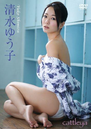 清水ゆう子/cattleya [DVD]