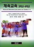 img - for Physical Education Grade 3 Grade 4 (Korean edition) book / textbook / text book