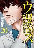 ウロボロス 20: 警察ヲ裁クハ我ニアリ (BUNCH COMICS)