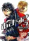 あまつき 第7巻 2008年03月25日発売