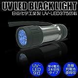 日亜化学工業社製UV-LED搭載 9灯ブラックライト(ハンドライトタイプ) PW-UV943H-04