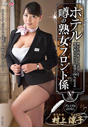 熟れた肉体をフル活用して男性客のスケベな要望に100%応えるホテル噂の熟女フロント係 村上涼子 センタービレッジ [DVD]