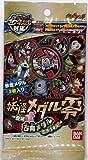 妖怪メダル零章 ~登場!古典メダルでアリマス!1パック 単品