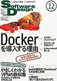 Software Design (ソフトウェア デザイン) 2014年 12月号 [雑誌] -