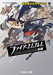 ファイアーエムブレム 覚醒: 任天堂公式ガイドブック (ワンダーライフスペシャル)