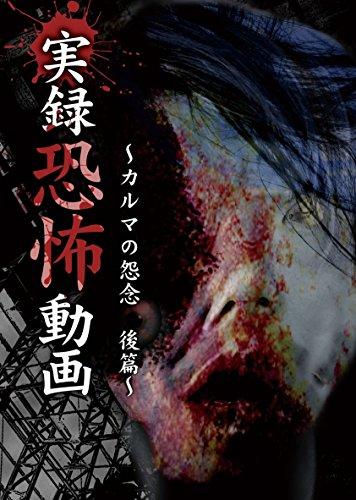 実録 恐怖動画 ~カルマの怨念 後篇~[DVD]
