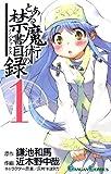 とある魔術の禁書目録1巻 (デジタル版ガンガンコミックス)