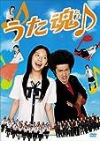 夏帆 DVD 「うた魂♪」