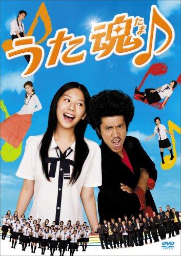 うた魂♪フル!!!(初回限定生産2枚組) [DVD]