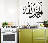 Hommay Wallpaper Mural Art Decals Arabic calligraphy painting decorative kitchen living room kitchen home decor personality Wallpaper Mural Art Decals 35cm x 425cm