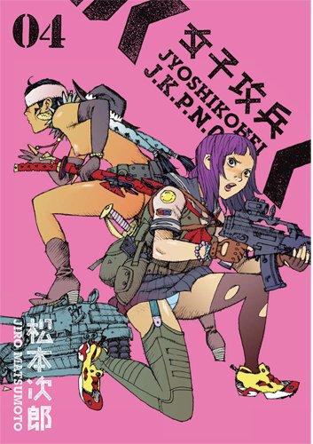 女子攻兵 4 (BUNCH COMICS)